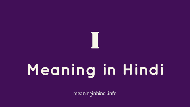 I Meaning in Hindi, Meaning of I in Hindi